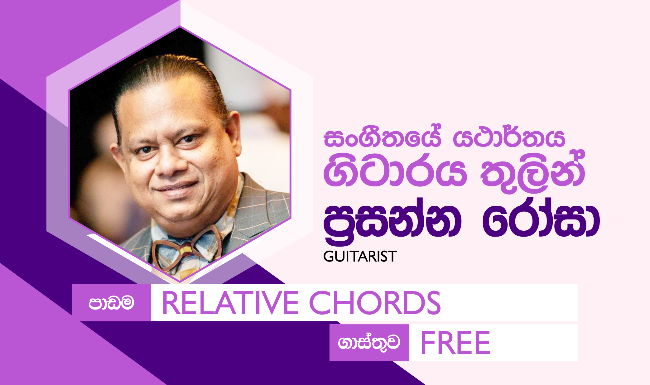 Guitar Practice - Relative Chords for Beginners [Course 03] - (ගිටාර් වාදන පුහුණුව - Relative Chords)