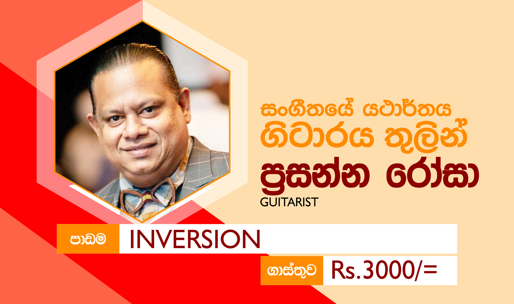 Guitar Practice - Inversion for Beginners [Course 02] - (ගිටාර් වාදන පුහුණුව - Inversion)